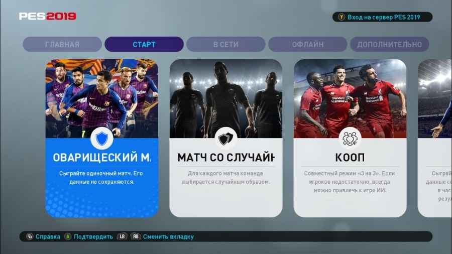 Pro Evolution Soccer 2019 gameplay