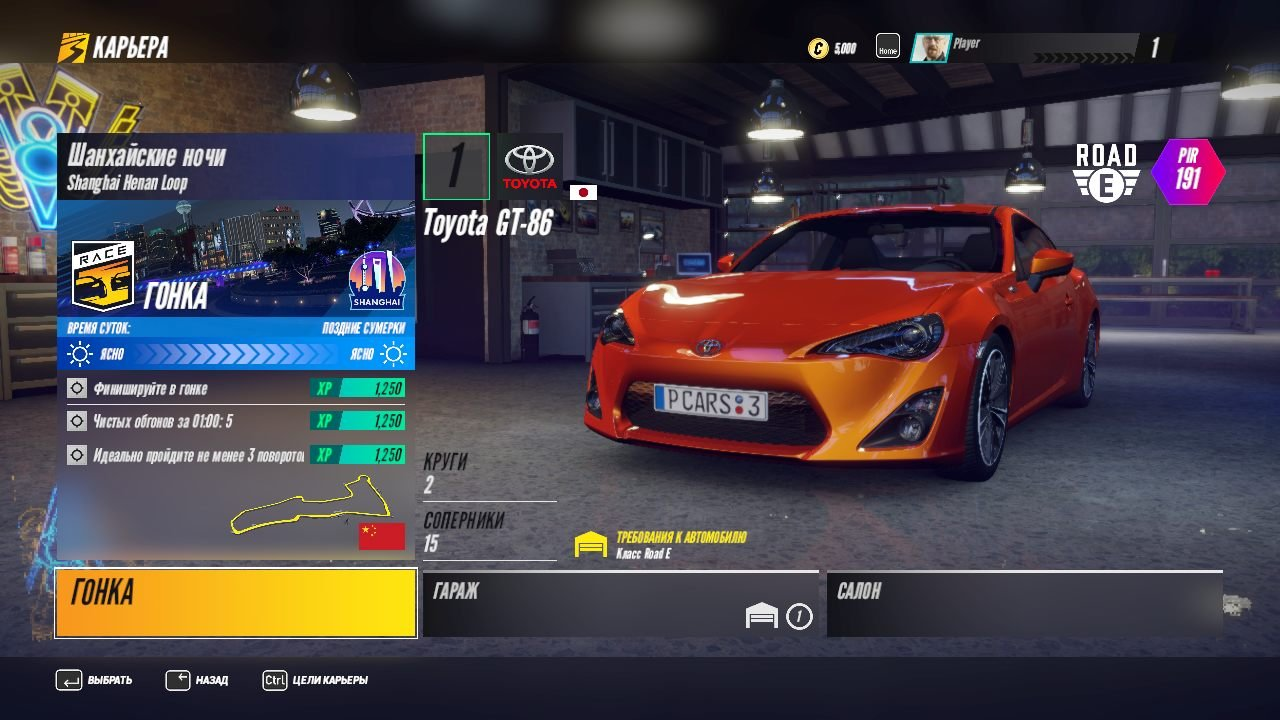 Project CARS 3: Deluxe Edition gameplay